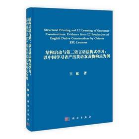 【非二手 按此标题为准】结构启动与第二语言语法构式学习;以中国学习者产出英语双及物购式为例