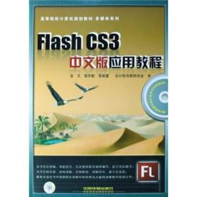 Flash CS3中文版應用教程(附光盤高等院校計算機規劃教材)-多媒絳