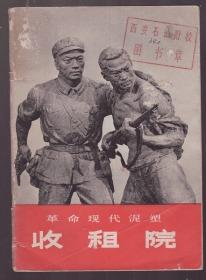 《革命现代泥塑-----收租院 》  有林副主席指示