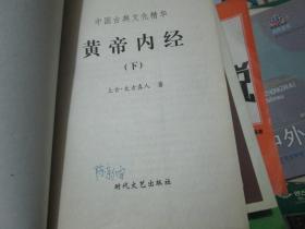 中国古典文化精华:黄帝内经(下)