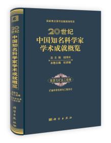 20世纪中国知名科学家学术成就概览[ 能源与矿业工程卷矿业科学技术与工程分册]
