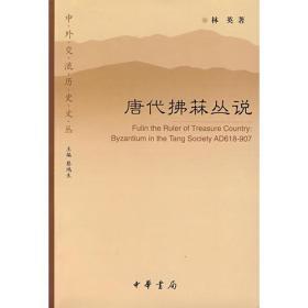 唐代拂菻丛说---中外交流历史文丛