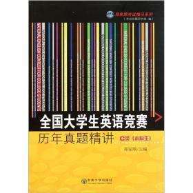 全国大学生英语竞赛历年真题精讲  C类 郑家顺  东南大学出版
