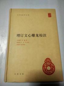 中华国学文库:增订文心雕龙校注