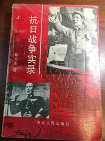 抗日战争实录·上册·插图本