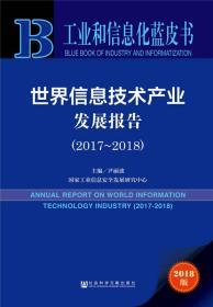 工业和信息化蓝皮书——世界信息技术产业发展报告(2018版2017-2018)