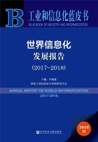 工业信息化蓝皮书 世界信息化发展报告 2017~2018