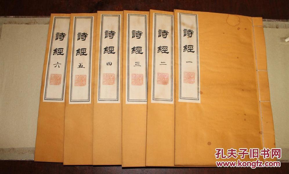 线装旧书 6册装