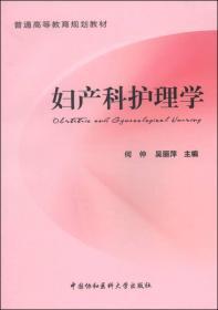 妇产科护理学/普通高等教育规划教材