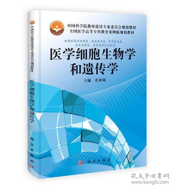 医学细胞生物学和遗传学
