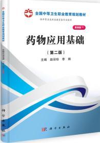 全国中等卫生职业教育规划教材:药物应用基础(山西规划)(第2版)