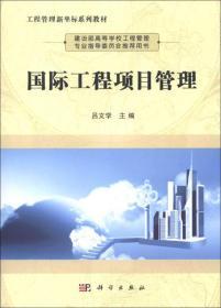 国际工程项目管理 吕文学  9787030370099 科学出版社