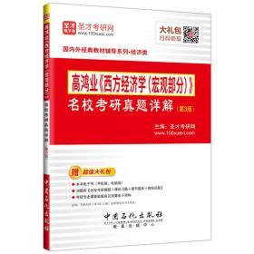 高鸿业 西方经济学 宏观部分 名校考研真题详解 第3版第三版中国?