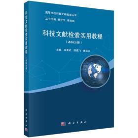 科技文献检索实用教程(本科)
