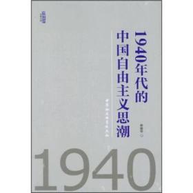 1940年代的中国自由主义思潮