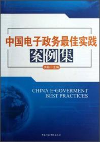 中国电子政务最佳实践案例集