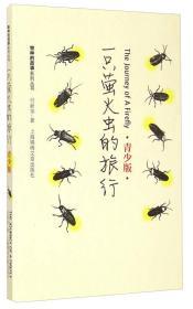 物种的故事系列丛书 :一只萤火虫的旅行(青少版)