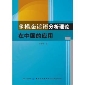 多模态话语分析理论在中国的应用