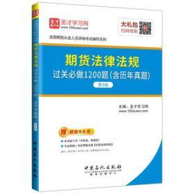 圣才教育:期货法律法规 过关必做1200题(含历年真题)(第2版)赠送电子书大礼包