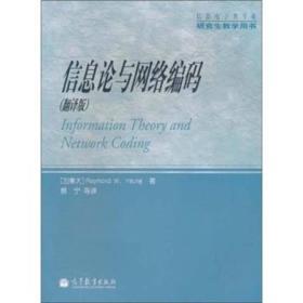 信息电子类专业研究生教学用书:信息论与网络编码(翻译版)