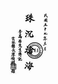 珠沈沧海-李万居先生传-1968年版-(复印本)