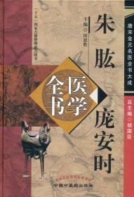 朱肱 庞安时医学全书