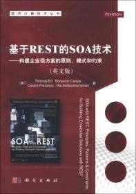 基于REST的SOA技术——构建企业级方案的原则模式和约束(英文版