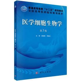 """普通高等教育""""十二五""""规划教材·全国高等医药院校规划教材:医学细胞生物学(第3版)"""