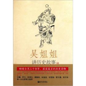 吴姐姐讲历史故事(第8册):北宋南宋960年-1276年