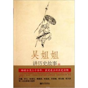 吴姐姐讲历史故事(第11册):明1368年-1643年
