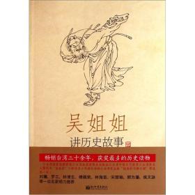 吴姐姐讲历史故事(第1册):先秦-秦(远古-公元前207年)
