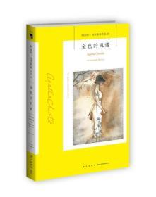 阿加莎·克里斯蒂作品53:金色的机遇