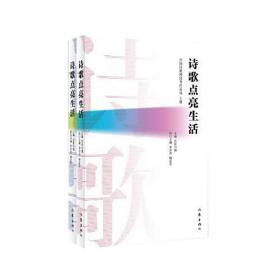 中国诗歌网优秀作品选(上下全二册):诗歌点亮生活