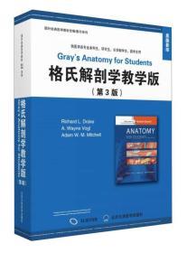 格氏解剖学教学版(第3版 原版影印 双语教材)