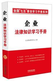 """企业法律知识学习手册/全国""""七五""""普法学习问答系列"""