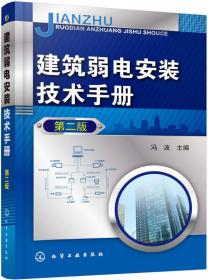 建筑弱电安装技术手册(第二版)
