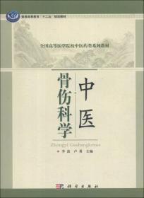 【正版】中医骨伤科学 李波,卢勇主编