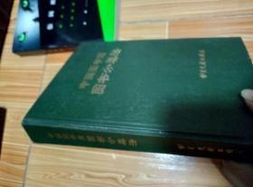 中国图书馆图书分类法-16开精装