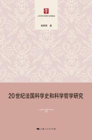 20世纪法国科学史和科学哲学研究