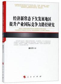 经济新常态下欠发展地区提升产业国际竞争力路径研究