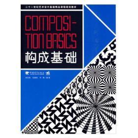 二十一世纪艺术设计基础精品课程规划教材——构成基础