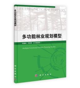 多功能林业规划模型
