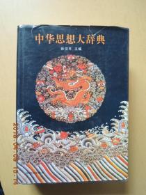 中华思想大辞典