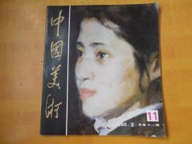 中国美术 1985年第2期。吴冠中 30余幅,有靳尚谊专题【品好 看图】