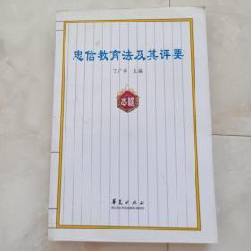 《忠信教育法及其评要》1999年第一版。