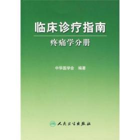 临床诊疗指南·疼痛学分册