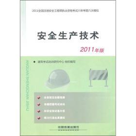 2011全国注册安全工程师执业资格考试六年考题六次模拟:安全生产技术