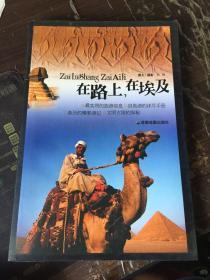 在路上,在埃及 (作者签名赠本)