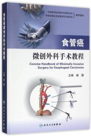 食管癌微创外科手术教程(配增值)