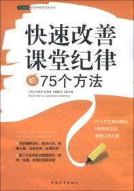 常青藤·好老师教学策略系列:快速改善课堂纪律的75个方法